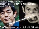 JFN公開録音「OH!HAPPY MORNING」in 大山~星空ライブ~の詳細を見る