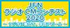 JFN学生ラジオCMコンテスト