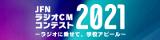 学生ラジオCMコンテスト210325-210730