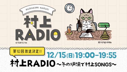 村上RADIO1215