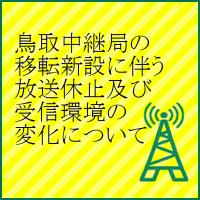 鳥取中継局移転のお知らせ