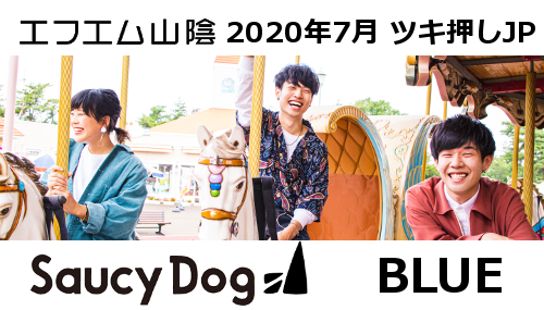 2020年7月JP