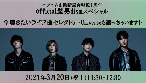 Official髭男dismスペシャル 今聴きたいライブ曲セレクト5-Universeも語っちゃいます!-