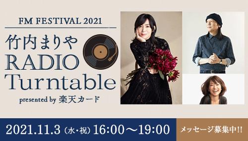 FMフェスティバル2021