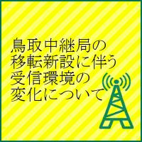 鳥取中継局移転のお知らせ2