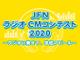 JFNラジオCMコンテスト2020~ラジオに乗せて、学校アピール