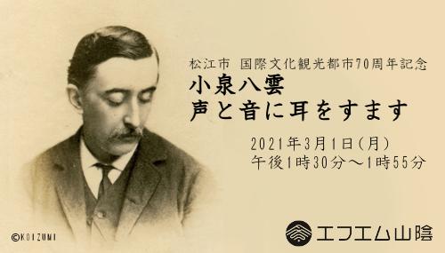 210301 松江市 国際文化観光都市70周年記念『小泉八雲 声と音に耳をすます』