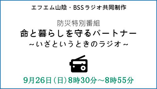 210926BSS防災特番