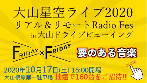 大山星空ライブ2020