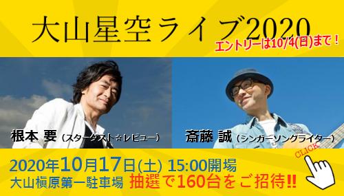 A写入_大山星空ライブ2020