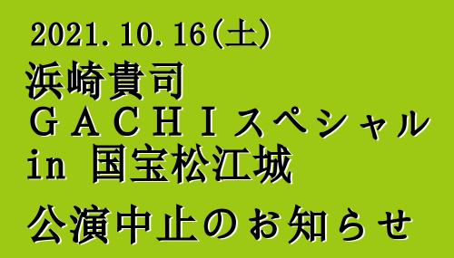 GACHI 6_中止のお知らせ