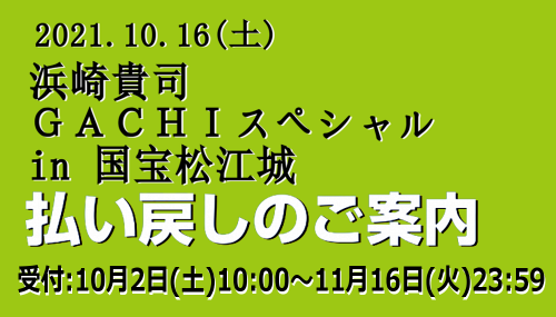 GACHI 7_払い戻しのお知らせ