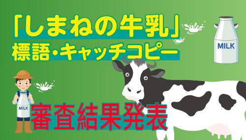 審査結果発表「しまねの牛乳」