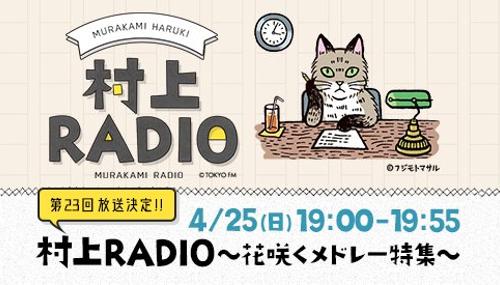 村上RADIO0425