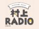 『村上RADIO』作家・村上春樹がラジオ初登場!自ら選曲を担当!
