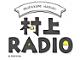 村上RADIO~(あくまで個人的な)特選オールディーズ~