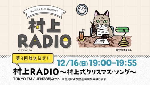 村上RADIO181216
