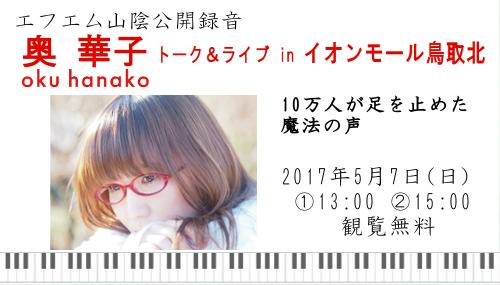 奥華子 トーク&ライブ in イオンモール鳥取北