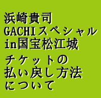 GACHI中止