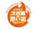 【動画募集中】中国電力「スポ夏の思い出」プロジェクト2021