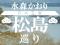 宮城県松島町「松島温泉」宿泊券 プレゼント!