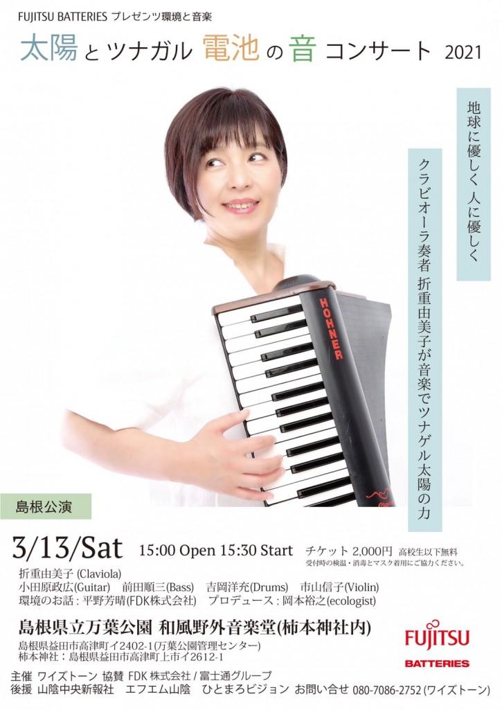 04益田ポスター
