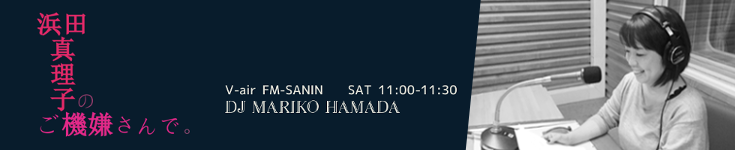 浜田真理子のご機嫌さんで。